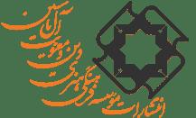 انتشارات موسسه فرهنگی هنری آلیاسین