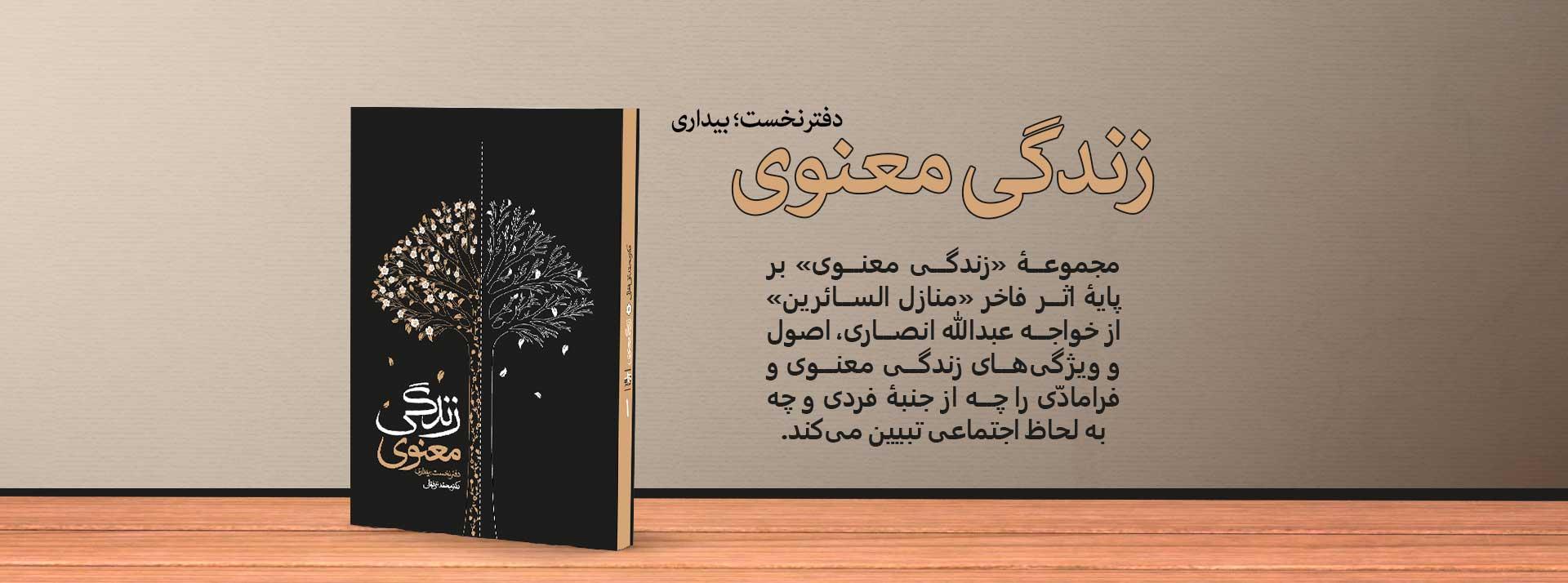 دکتر محمدتقی فعالی: زندگی معنوی دفتر نخست: بیداری